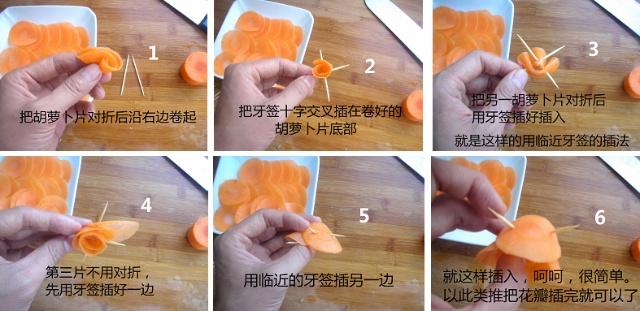 最后把做好的胡萝卜玫瑰花放在盛有凉水的小碗内让