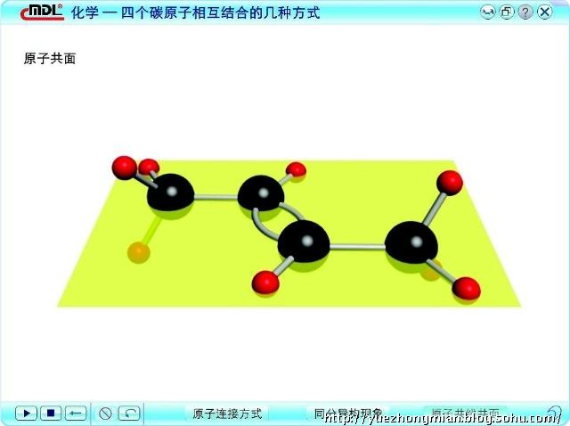 """设问:""""八种碳原子结构"""