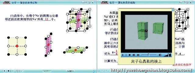 化学3氯化钠晶体结构-5