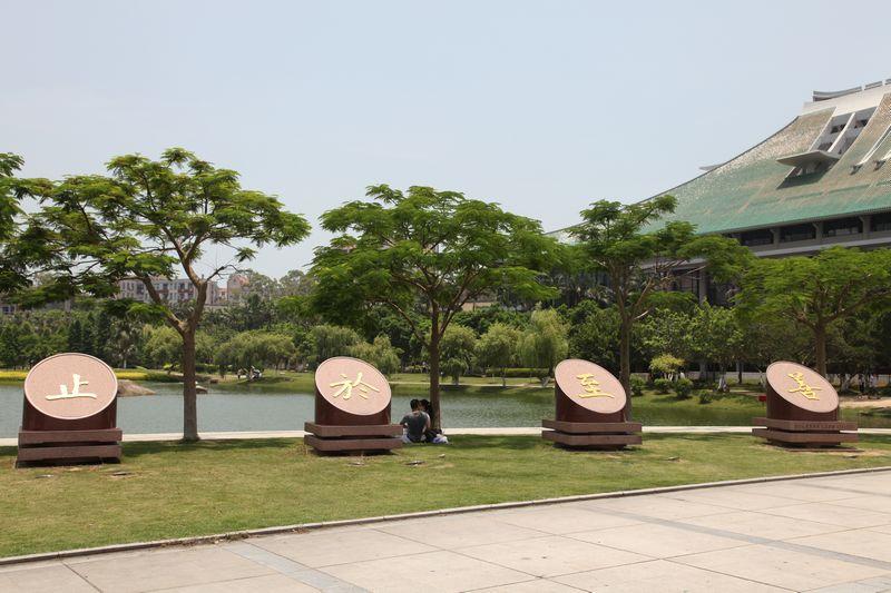 北京师范大学校园雕塑