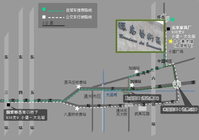 中国宋庄环岛艺术区行车路线-中国宋庄