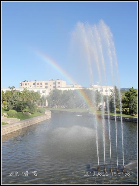 蓝天,绿地,河流,喷泉,彩虹,构成了一首诗,一幅画