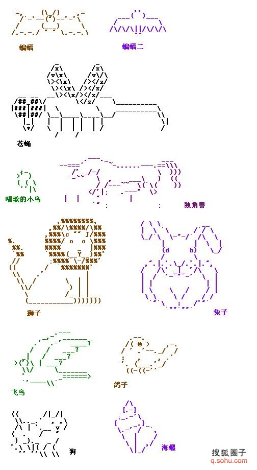 【仙人小院】动物运动会(字符画欣赏)
