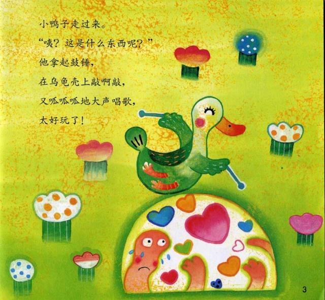 绘本阅读:小乌龟上幼儿园-亲密宝贝——小五班-我的