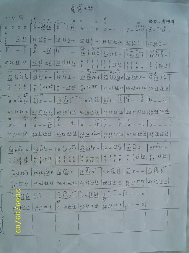 文明歌钢琴简谱