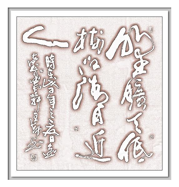 野旷天低树,江清月近人.恋爱日记.文/朱公