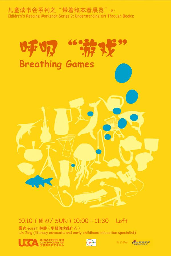 """ucca儿童读书会系列,通过""""带着绘本看展览""""和""""听绘本画家讲故事"""