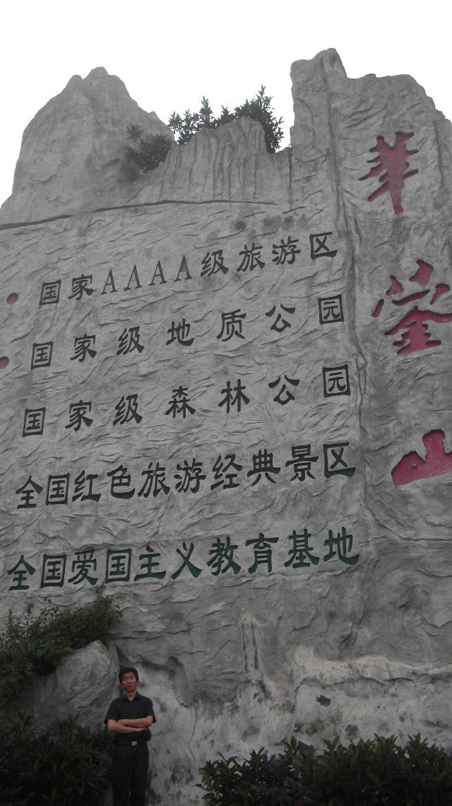 华蓥山,英雄的山-安同志-搜狐博客
