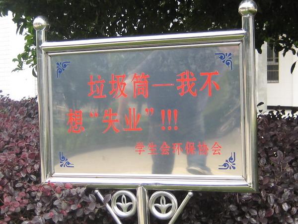 环保标语   小学生制作的环保宣传标语(图)