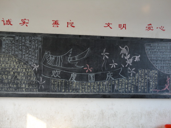 四年級教師節黑板報_教師節黑板報_教師節黑板報