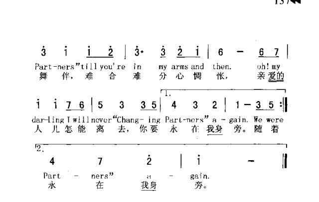 S 交换舞伴 曲谱歌谱大全的博客 我的搜狐 -CHANGINGPARTNERS