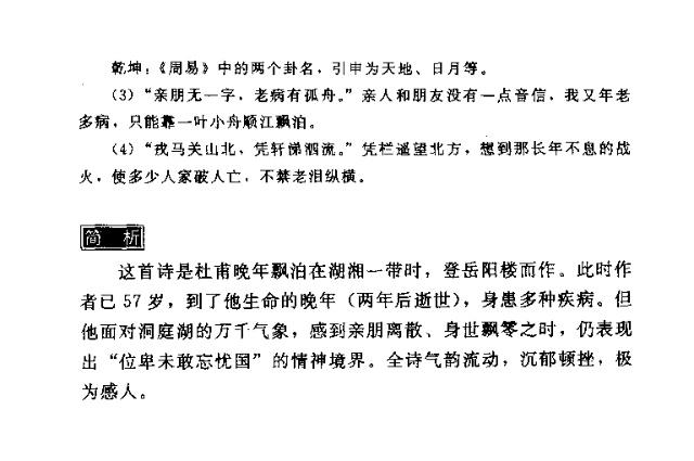 登岳阳楼-曲谱歌谱大全-搜狐博客