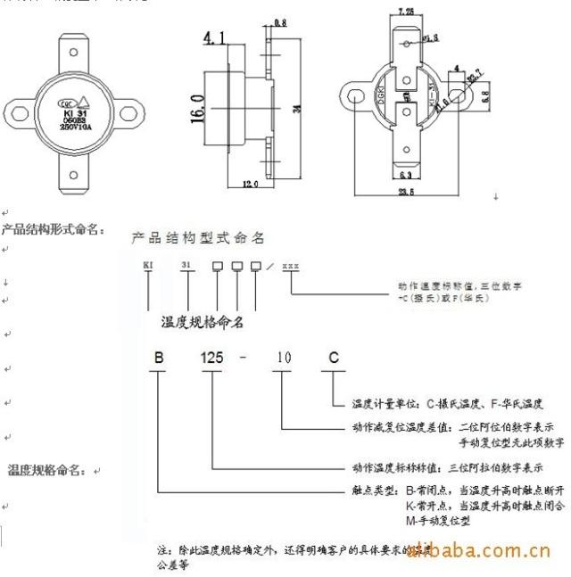 电水壶突跳式温控器结构特点-马达控制器东莞凯恩的