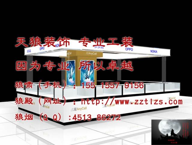 手机店装修设计发展趋势-郑州店面装修公司店面设计