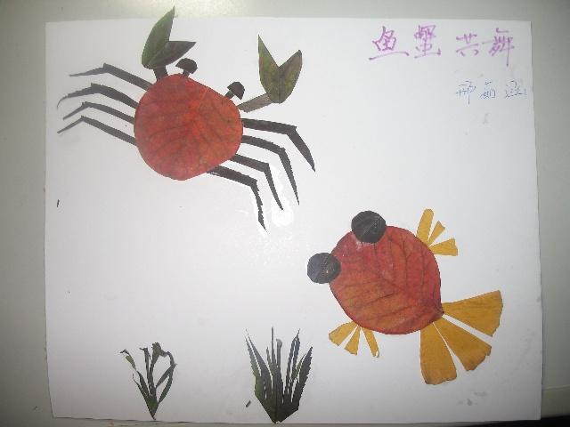 教师获奖树叶粘贴画展示图片