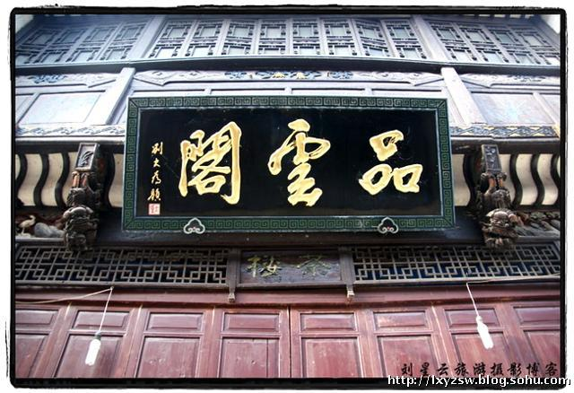 木雕世代荣昌牌匾图片