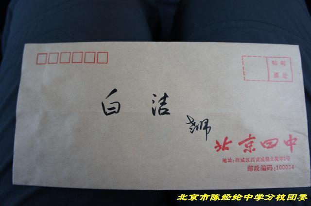 记北京四中高三年级十八岁成人礼观礼有感