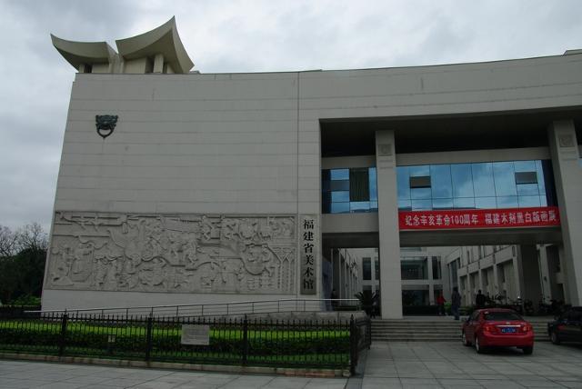 出了西湖公園北門,是福州美術館和福州博物館