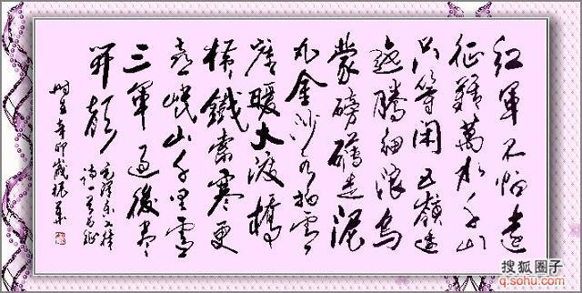 七律长征_七律长征楷书图片