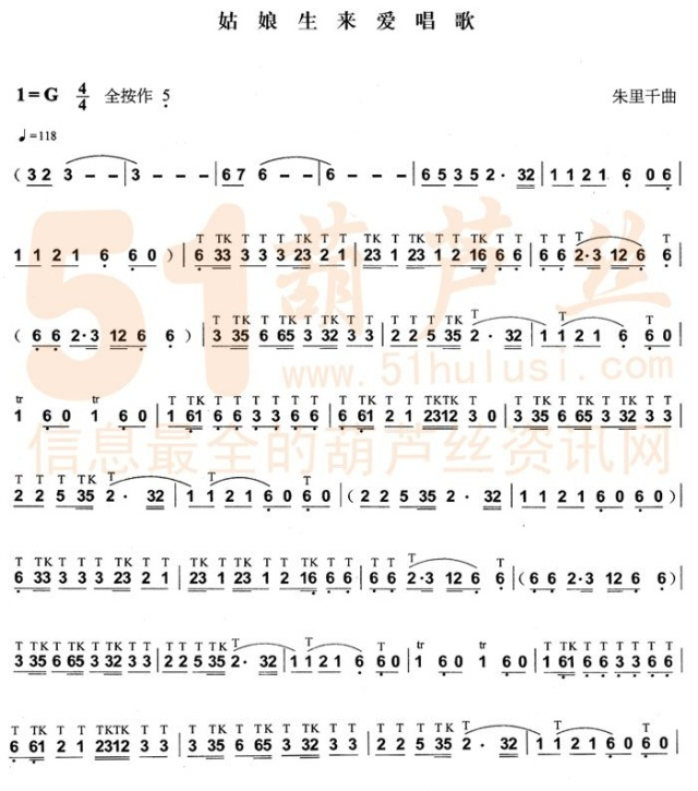 《姑娘生来爱唱歌》滇南古韵葫芦丝 葫芦丝名曲曲谱