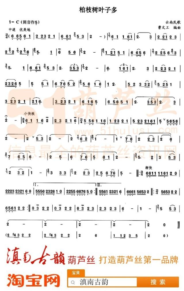 葫芦丝名曲 《斑鸠调》曲谱         葫芦丝名曲 《白月光》曲谱