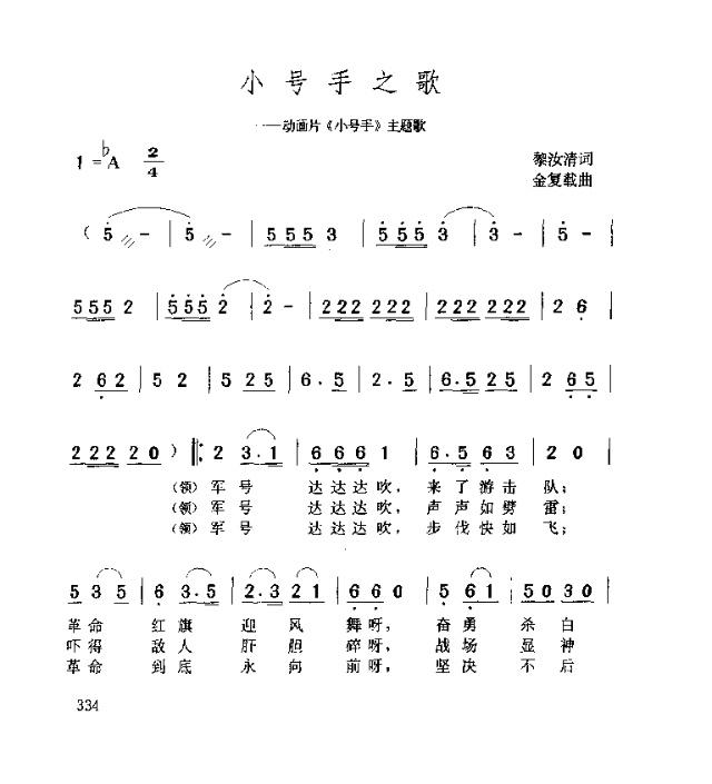 笛子独奏曲_独奏曲谱简谱京调(笛子独奏 .