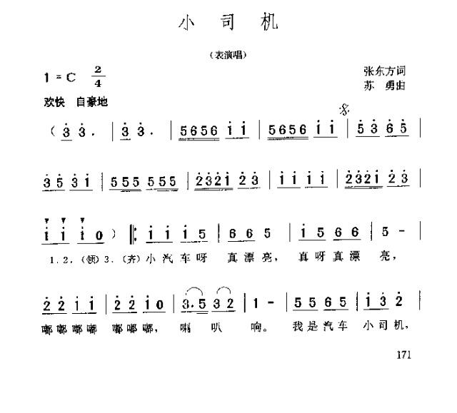小司机-曲谱歌谱大全-搜狐博客