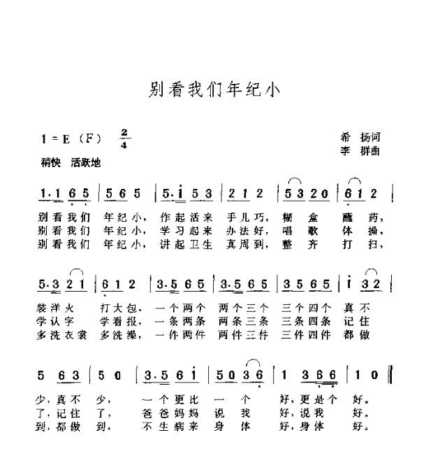分类:儿童歌曲   |   标签:     红绿灯        曲谱