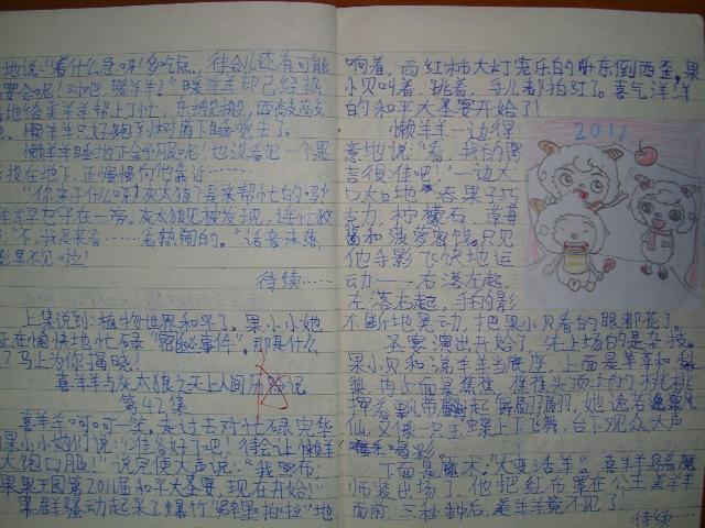 我要做好孩子读书笔记_向孩子学习读书笔记_水孩子 ...