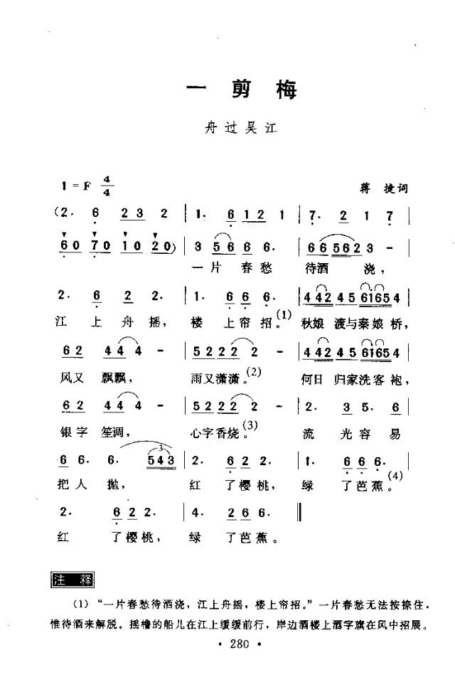 一剪梅-曲谱歌谱大全-搜狐博客