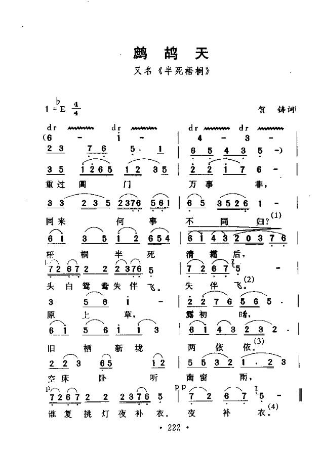 鹧鸪天-曲谱歌谱大全-搜狐博客