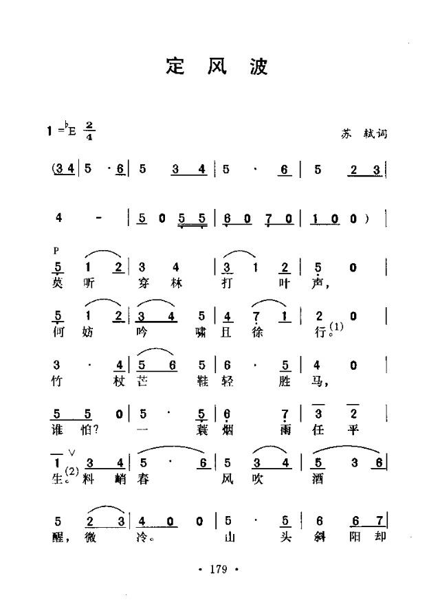 定风波-曲谱歌谱大全-搜狐博客