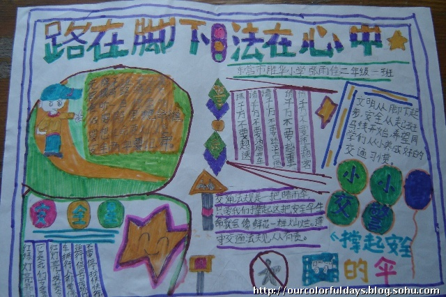 """""""安全在我心中""""主题安全教育手抄报和绘画展"""