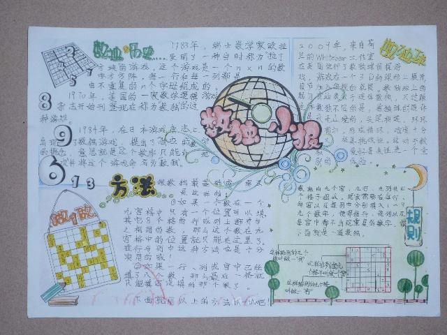 a3纸手抄报版面设计_a3纸版面设计_手抄报a3版面设计图; 国庆节手图片