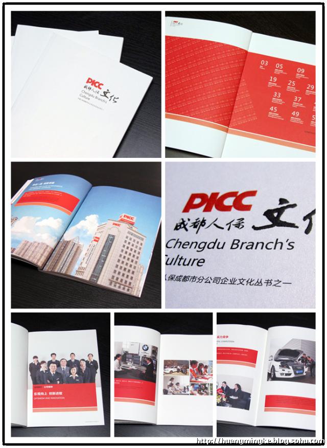 黄明科美术工作室picc企业文化手册设计作品