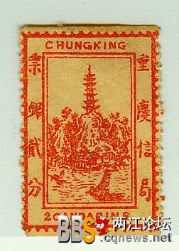 图案以重庆南岸觉林寺的文峰塔(亦称报恩塔)为背景,湍急的江面上行驶