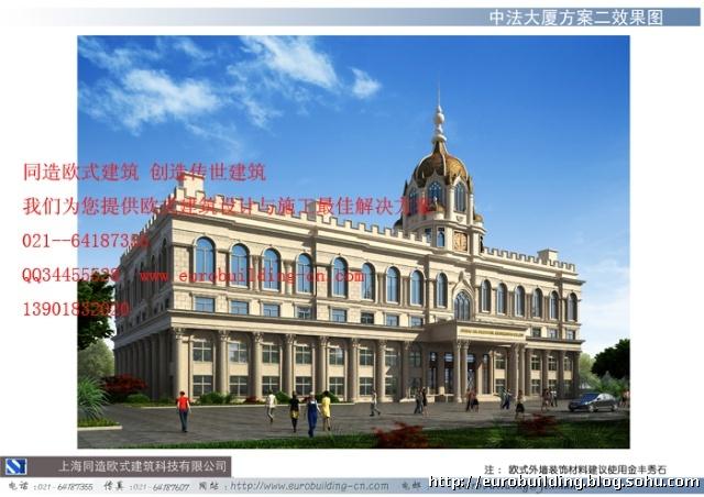 厂房及企业集团办公楼欧式建筑设计实例-欧式建筑
