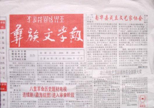 家乡美中国梦小报