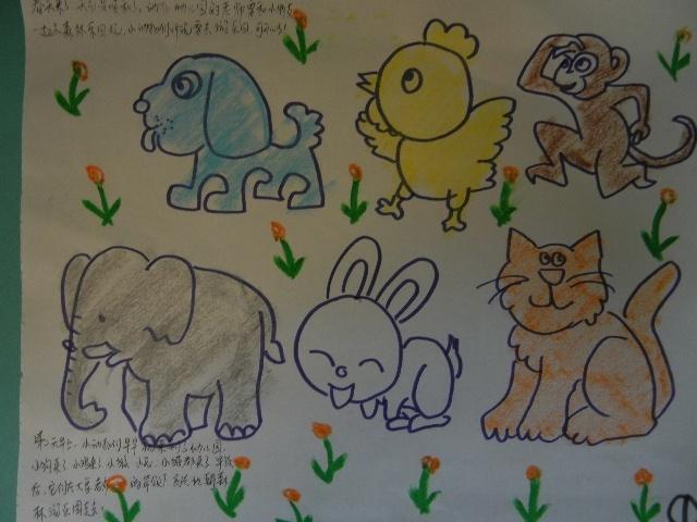 幼儿园主题墙饰设计我的动物朋友图片