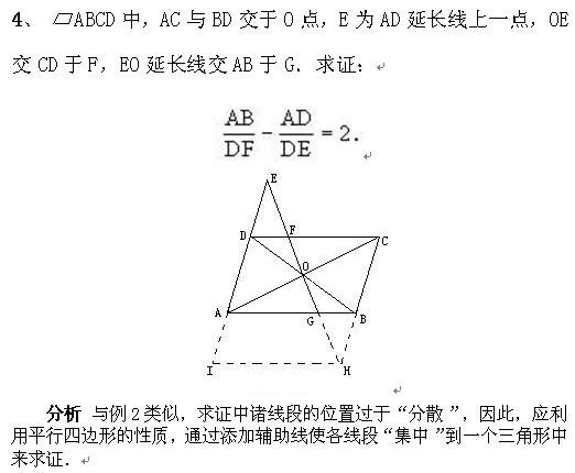 相似三角形练习题(一) - 星星之子332800的博客 - 我