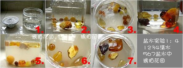 天然琥珀蜜蜡鉴别方法图解